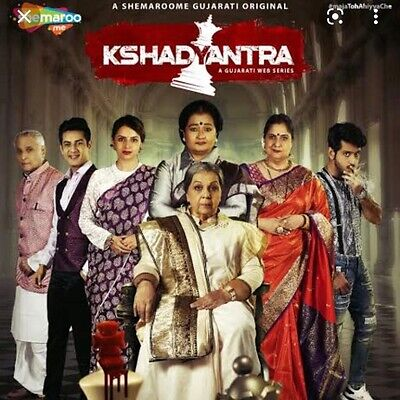 Get ready to witness the Gujarati web series �Kshadyantra� that sparkles with promise
