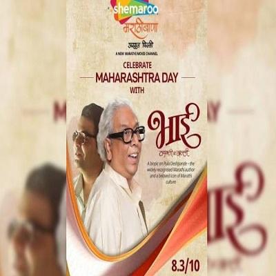 Shemaroo MarathiBana celebrates Maharashtra Day with the World Television Premiere of Bhai: Vyakti Ki Valli � Part 1 & Part 2